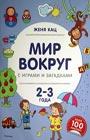 """Женя Кац """"Мир вокруг с играми и загадками (2-3 года)"""""""
