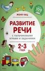 """Женя Кац """"Развитие речи с пальчиковыми играми и заданиями (2-3 года)"""""""