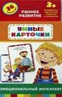 """Н.И. Котятова """"Эмоциональный интеллект. Развивающие карточки. 3+"""" Серия """"Карточки для детей"""""""