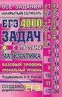 """И.В. Ященко """"ЕГЭ. Математика. Базовый и профильный уровни. 4000 задач с ответами. """"Закрытый сегмент"""". Задания 1-20 (базовый уровень). Задания 1-12 (профильный уровень)"""" Серия """"ЕГЭ. Банк заданий"""""""