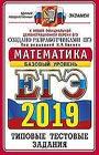 """И.В. Ященко """"ЕГЭ 2019. Математика. Базовый уровень. 14 вариантов. Типовые тестовые задания"""" Серия """"ЕГЭ. Типовые тестовые задания"""""""