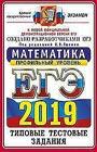 """И.В. Ященко """"ЕГЭ 2019. Математика. Профильный уровень. Типовые тестовые задания"""" Серия """"ЕГЭ. Типовые тестовые задания"""""""
