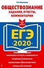 """О.В. Кишенкова """"ЕГЭ-2020. Обществознание. Задания, ответы, комментарии"""" Серия """"ЕГЭ. Сдаем без проблем"""""""