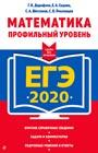 """Г.В. Дорофеев, Е.А. Седова и др. """"ЕГЭ-2020. Математика. Профильный уровень"""" Серия """"ЕГЭ. Сдаем без проблем"""""""