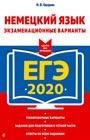 """И.В. Одарюк """"ЕГЭ-2020. Немецкий язык. Экзаменационные варианты"""" Серия """"ЕГЭ. Сдаем без проблем"""""""