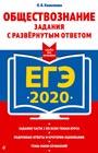 """О.В. Кишенкова """"ЕГЭ-2020. Обществознание. Задания с развернутым ответом"""" Серия """"ЕГЭ. Сдаем без проблем"""""""