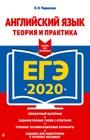 """Л.Н. Черкасова """"ЕГЭ-2020. Английский язык. Теория и практика"""" Серия """"ЕГЭ. Сдаем без проблем"""""""