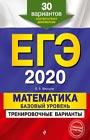 """В.В. Мирошин """"ЕГЭ-2020. Математика. Базовый уровень. Тренировочные варианты. 30 вариантов"""" Серия """"ЕГЭ. Тренировочные варианты"""""""