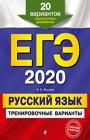 """И.Б. Маслова """"ЕГЭ-2020. Русский язык. Тренировочные варианты. 20 вариантов"""" Серия """"ЕГЭ. Тренировочные варианты"""""""