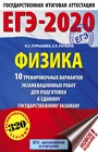 """Н.С. Пурышева, Е.Э. Ратбиль """"ЕГЭ-2020. Физика. 10 тренировочных вариантов экзаменационных работ для подготовки к единому государственному экзамену"""" Серия """"ЕГЭ-2020. Это будет на экзамене"""""""