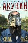 "Борис Акунин ""Ф.М. Книга 2"" Серия ""Приключения магистра"" Pocket-book"