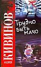 """Андрей Кивинов """"Трудно быть мачо"""" Серия """"Русский хит"""" Pocket-book"""