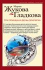 """Мария Жукова-Гладкова """"Три принца и дочь олигарха"""" Серия """"Детектив тайных страстей"""" Pocket-book"""