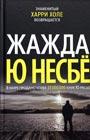 """Ю Несбё """"Жажда"""" Серия """"Звёзды мирового детектива"""""""