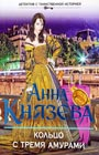 """Анна Князева """"Кольцо с тремя амурами"""" Серия """"Детектив с таинственной историей"""" Pocket-book"""