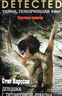 """Стиг Ларссон """"Девушка с татуировкой дракона"""" Серия """"DETECTED. Тайна, покорившая мир"""""""