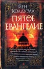 "Йен Колдуэлл ""Пятое Евангелие"" Серия ""The Big Book"""