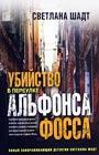 """Светлана Шадт """"Убийство в переулке Альфонса Фосса"""""""