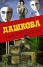 """Полина Дашкова """"Здесь и теперь (комплект из 3 книг)"""""""