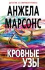"""Анжела Марсонс """"Кровные узы"""" Серия """"Детектив 2.0: мировой уровень"""" Pocket-book"""