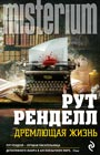 "Рут Ренделл ""Дремлющая жизнь"" Серия ""Millennium Pocket"" Pocket-book"