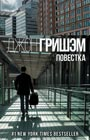 "Джон Гришэм ""Повестка"" Серия ""Детектив-exclusive"" Pocket-book"