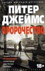 """Питер Джеймс """"Пророчество"""" Серия """"Звезды мирового детектива"""""""