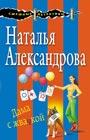 """Наталья Александрова """"Дама с жвачкой"""" Серия """"Смешные детективы"""" Pocket-book"""