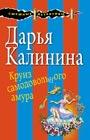 """Дарья Калинина """"Круиз самодовольного амура"""" Серия """"Смешные детективы"""" Pocket-book"""
