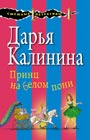 """Дарья Калинина """"Принц на белом пони"""" Серия """"Смешные детективы"""" Pocket-book"""
