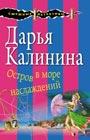 """Дарья Калинина """"Остров в море наслаждений"""" Серия """"Смешные детективы"""" Pocket-book"""