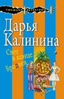 """Дарья Калинина """"Свет в конце Бродвея"""" Серия """"Смешные детективы"""" Pocket-book"""