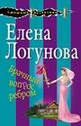 """Елена Логунова """"Брачный вопрос ребром"""" Серия """"Смешные детективы"""" Pocket-book"""