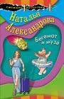"""Наталья Александрова """"Бегемот и муза"""" Серия """"Смешные детективы"""" Pocket-book"""