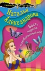 """Наталья Александрова """"Босс, наркоз и любопытный нос"""" Серия """"Смешные детективы"""" Pocket-book"""