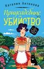 """Наталия Антонова """"Приусадебное убийство"""" Серия """"Уютный детектив"""" Pocket-book"""
