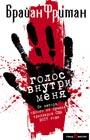 """Брайан Фриман """"Голос внутри меня"""" Серия """"Детектив и психолог расследуют"""""""