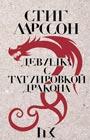 """Стиг Ларссон """"Девушка с татуировкой дракона"""" Серия """"Крафтовый детектив из Скандинавии. Только звезды"""""""