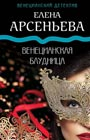 "Елена Арсеньева ""Венецианская блудница"" Серия ""Венецианский детектив"" Pocket-book"
