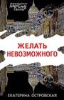 """Екатерина Островская """"Желать невозможного"""" Серия """"Петербургские детективные тайны"""" Pocket-book"""