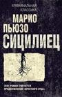 """Марио Пьюзо """"Сицилиец"""" Серия """"Криминальная классика"""" Pocket-book"""