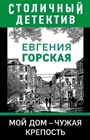 """Евгения Горская """"Мой дом - чужая крепость"""" Серия """"Столичный детектив"""" Pocket-book"""