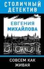 """Евгения Михайлова """"Совсем как живая"""" Серия """"Столичный детектив"""" Pocket-book"""