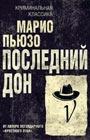 """Марио Пьюзо """"Последний дон"""" Серия """"Криминальная классика"""" Pocket-book"""
