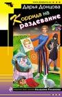 "Дарья Донцова ""Коррида на раздевание"" Серия ""Иронический детектив"" Pocket-book"