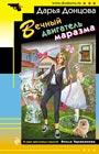 """Дарья Донцова """"Вечный двигатель маразма"""" Серия """"Иронический детектив"""" Pocket-book"""