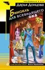 """Дарья Донцова """"Бинокль для всевидящего ока"""" Серия """"Иронический детектив"""" Pocket-book"""