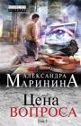 """Александра Маринина """"Цена вопроса. Том 1"""" Серия """"Больше чем детектив"""""""