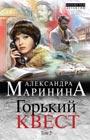 """Александра Маринина """"Горький квест. Том 2"""" Серия """"Больше чем детектив"""""""