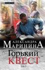 """Александра Маринина """"Горький квест. Том 3"""" Серия """"Больше чем детектив"""""""